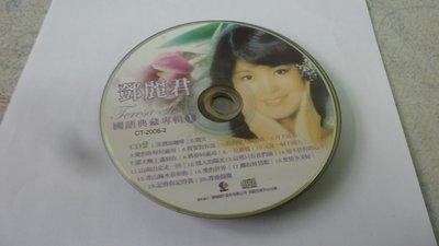 紫色小館-51-1-------鄧麗君國語典藏專輯1