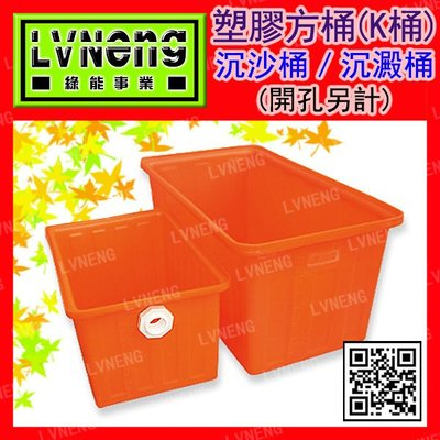 【綠能倉庫】【塑膠】方型K桶 K-130 (一組6只) 沉砂桶 130L 橘色 塑膠桶 PE桶 (桃園)