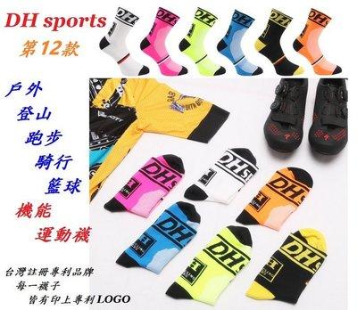 《意生》【一雙售】DH sports第12款運動耐磨襪 透氣排汗自行車襪 騎行襪運動登山襪子 戶外單車襪路跑超止滑