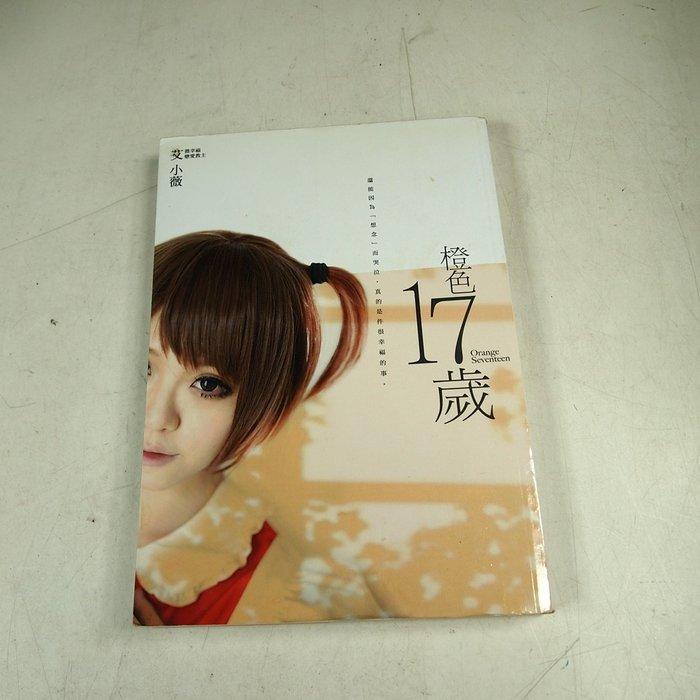 【懶得出門二手書】《橙色十七歲》ISBN:9869050581│城邦原創│艾小薇│七成新(32H14)