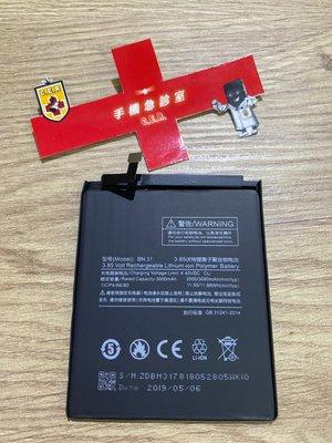 手機急診室 小米 紅米 BN31 小米A1 電池 耗電 無法開機 無法充電 電池膨脹 現場維修