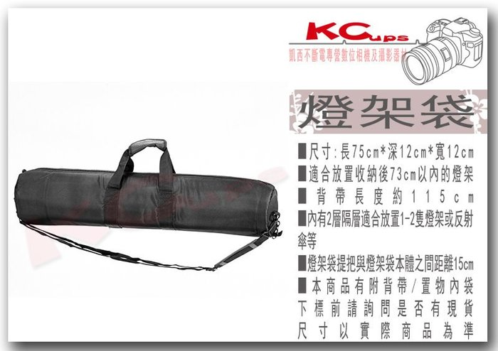 凱西不斷電 75公分 燈架袋 外閃燈架袋 燈架包 可裝一到二支燈架 反射傘 透射傘 適合中型燈架