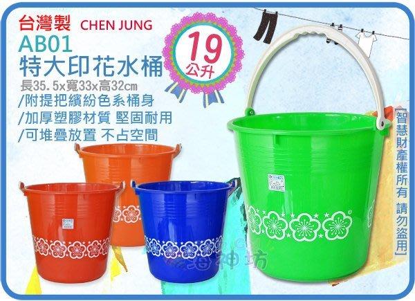 =海神坊=台灣製 AB01 特大印花水桶 圓形手提桶 儲水桶 洗筆桶 收納桶 分類桶 置物桶19L 40入2900元免運