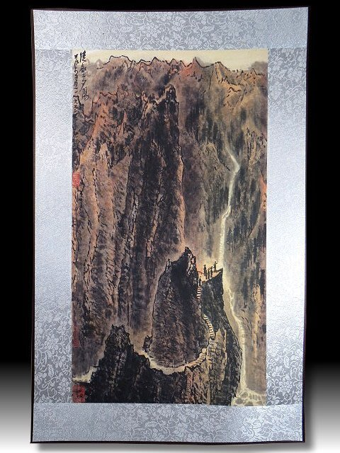 【 金王記拍寶網 】S1341  中國近代書畫名家 名家款 水墨 山水圖 居家複製畫 名家書畫一張 罕見 稀少