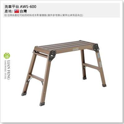【工具屋】*含稅* 洗車平台 AWS-600 洗車梯 好收納 擦拭機台設備 輔助踏台 鋁合金 承載120公斤 台灣製