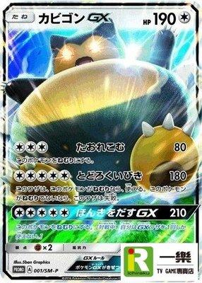 【特典收藏】神奇寶貝 精靈寶可夢 太陽 月亮 限定 卡比獸 GX 閃卡【台中一樂電玩】