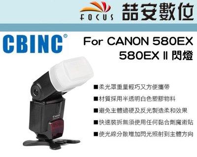 《喆安數位》CBINC 柔光罩 For CANON 580EX/580EX II 閃燈