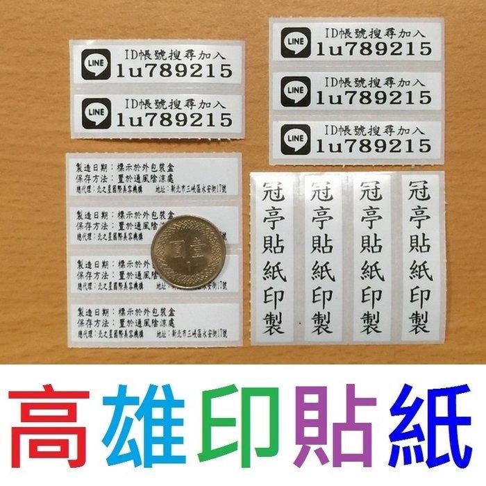 4510珠光白300張180元台南高雄印貼紙工商貼紙廣告貼紙姓名貼紙TTP-345條碼機貼紙機標籤機地址網址電話貼紙