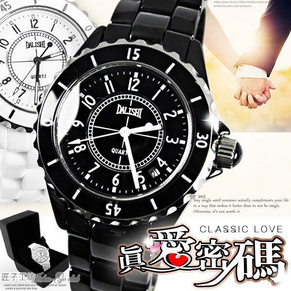 [送Z34] 優等級陶瓷對錶 DALISHI世界名牌J款 經典時尚節日祝福紀念品 ☆匠子工坊☆【UT0037】
