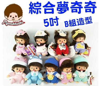 正版 日貨 5吋B組綜合夢奇奇 玩偶 日本進口 絨毛 娃娃 禮物 生日 收藏【1809-21】