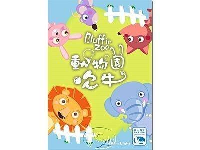 大安殿實體店面 送牌套 Bluff in Zoo 動物園吹牛 繁體中文正版益智桌上遊戲