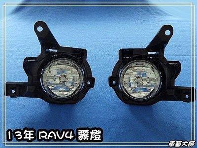☆車藝大師☆批發專賣 2013 NEW RAV4 專用 霧燈 原廠霧燈 RAV-4 可另外加購 HID