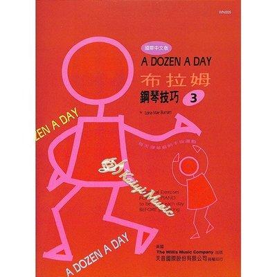 【Kaiyi music】布拉姆鋼琴技巧~3 A Dozen A Day Book Three