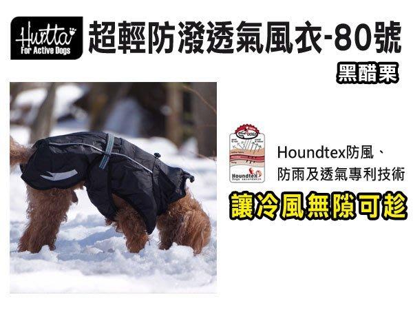 SNOW的家【訂購】Hurtta 超輕防潑透氣風衣 80號黑醋栗 舒適防風、透氣雨衣(82050756