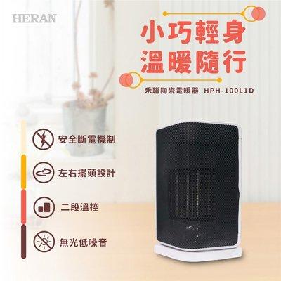 中壢力禾 HERAN 禾聯 陶瓷式電暖器 擺頭 HPH-100L1D