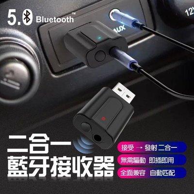 【二合一5.0藍牙發射器 】電腦電視投影機音頻 音頻發射接收器 3.5mm轉音響耳機 藍芽接收器 新北市
