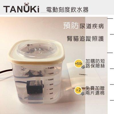 TANUKi_電動刻度飲水機  貓.狗 自動活水機   《+50升級防短路》