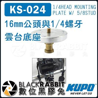 數位黑膠兔【 KUPO KS-024 16mm 公頭 與 1/4 螺牙 雲台底座 】 鋁盤 16mm 公頭 1/4