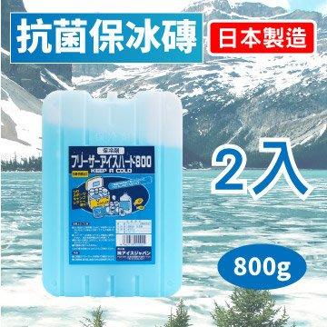 【TRENY直營】急凍日本 抗菌保冰磚 (800g*2入) 冰桶 登山 露營 戶外 運動 釣魚 0021-1