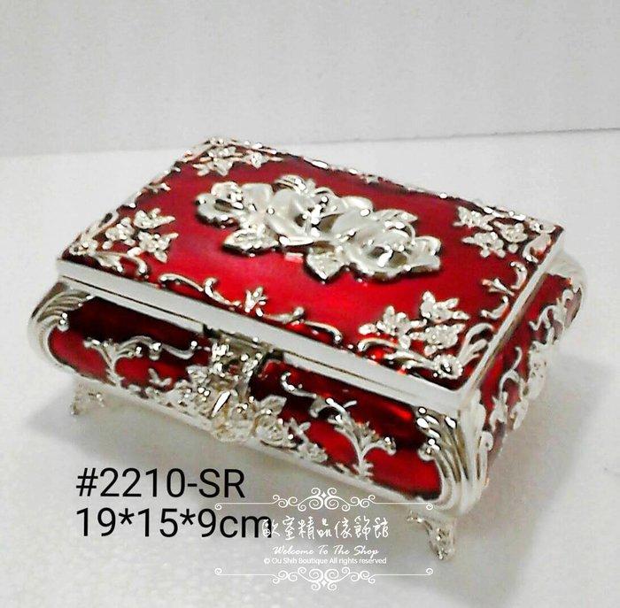 ~*歐室精品傢飾館 *~鄉村風格 維多利亞風 典雅 紅 銀 玫瑰 浮雕 首飾盒 珠寶盒 居家 配件 收納盒 ~新款上市~