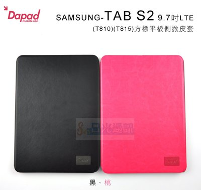 s日光通訊@DAPAD原廠 SAMSUNG TAB S2 9.7吋 LTE T810 T815 方標平板側掀皮套 站立式