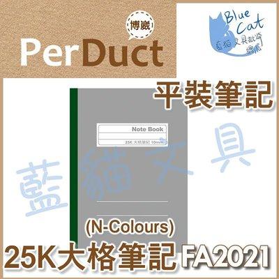 【可超商取貨】隨手記/ 實用【BC52258】〈FA2021〉N-Colours 25K大格筆記/ 本《博崴》【藍貓文具】 新北市