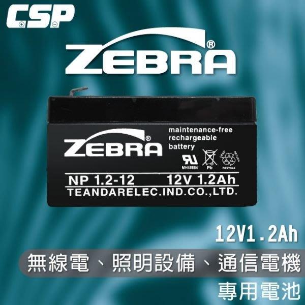 【鋐瑞電池】NP1.2-12 (12V1.2Ah) ZEBRA斑馬電池/無線電/照明設備/通信電機 鉛酸電池(台灣製)