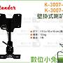 數位小兔【Stander 江楠 K- 3007- 1B /  1W 壁...