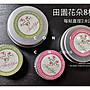 心動小羊^^田園花朵8枚for you手工皂專用貼...