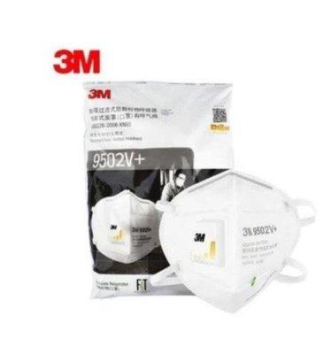 【抗疫先鋒】3M N95口罩 9501+ 9502+ 25入/包 防塵防霧霾 透氣環保口罩 防護口罩 防飛沫