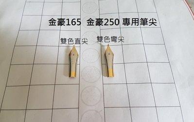 ☆艾力客生活工坊☆016-40 金豪筆尖 鋼筆 筆尖(金豪165、250適用)