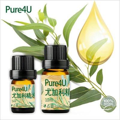[Pure4] 天然植物精油 尤加利精油