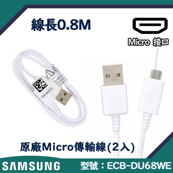【2入裝】0.8M 三星原廠快速充電傳輸線 Micro【台灣三星拆機貨】NOTE4 S7 NOTE5 G531 G360