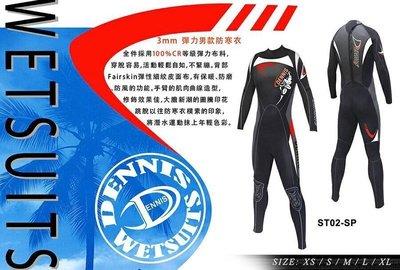 台灣潛水---DENNIS 超彈防寒衣 (ST-02SP/ST-03SP)