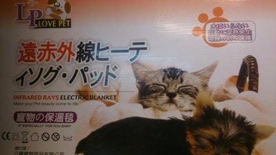 【臻愛寵物店z】日本 LP(立豐) 三段式控溫保暖電毯遠紅外線小尺寸 30cm*40cm 電熱毯 防咬設計