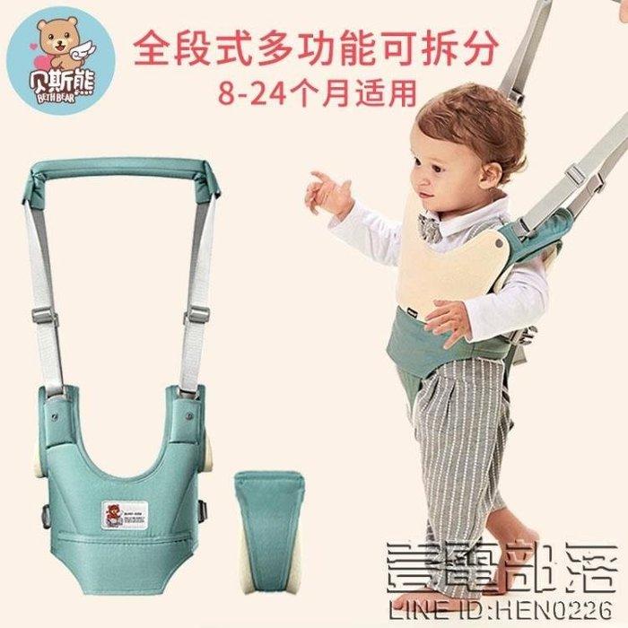 貝斯熊 嬰兒學步帶嬰幼兒學走路防摔防勒寶寶安全學走路四季通用