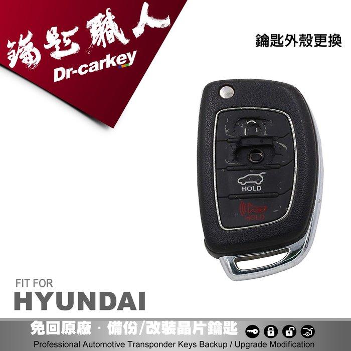 【汽車鑰匙職人】HYUNDAI IX-35 現代汽車 摺疊鑰匙 按鍵破裂 外殼更換