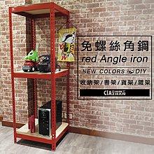 書架 鞋櫃 置物架 收納櫃 唯一橫桿2mm厚 紅色免螺絲角鋼 (2x2x6_3層)【空間特工】R2020630