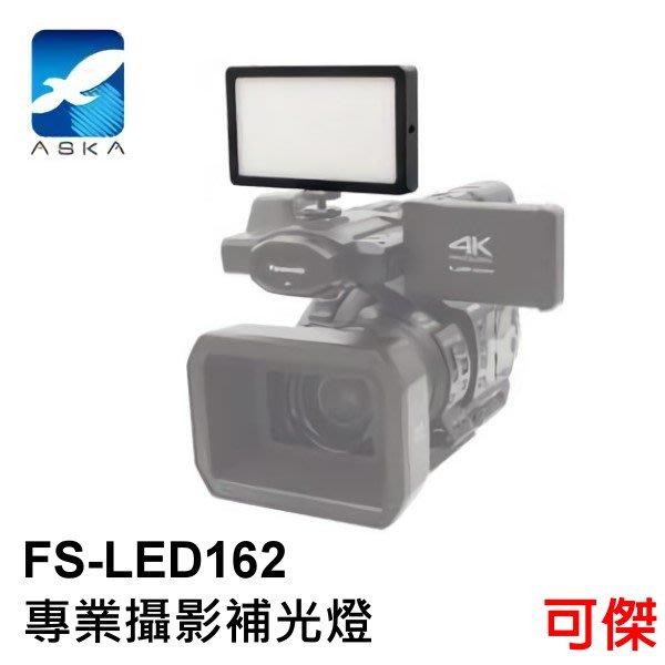 ASKA FS-LED162 專業攝影補光燈 攝影燈 LED 充電式 亮度/色溫可調 鋁合金 持續燈 公司貨 可傑