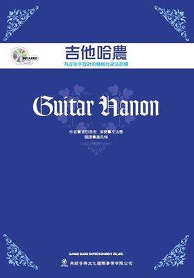 【老羊樂器店】吉他哈農 搖滾 金屬 藍調 爵士 指法訓練 電吉他 電吉他教材 附CD