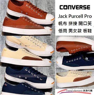 Converse Jack Purcell Pro 開口笑 可可 米白 藏青 帆布 低筒 板鞋 情侶 知性 ~美澳代購~