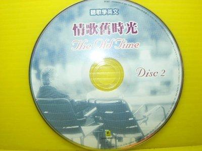 ▀ 博流挖寶館 ▀  光碟CD 情歌舊時光 the old time disc2