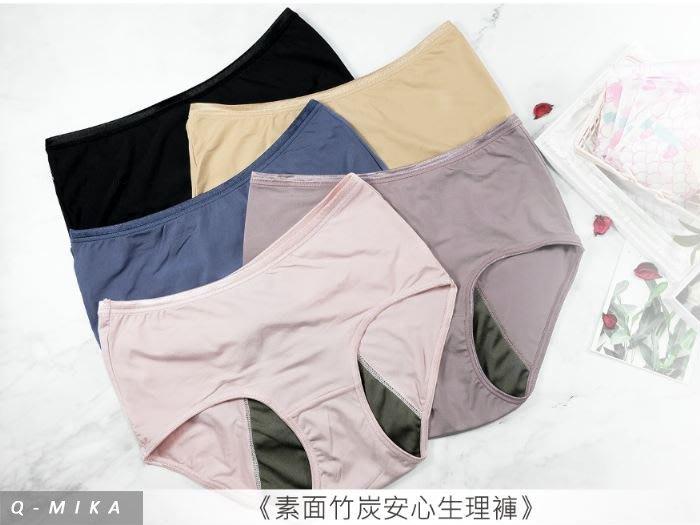 Q米卡內衣【7036】中腰素面生理三角褲。竹碳防水布材質。安心防漏。排汗除味佳。M/L/XL/Q