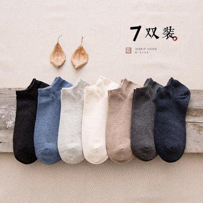 船襪男士棉質短襪低幫夏季薄款吸汗防臭四季棉襪日繫黑色襪子男