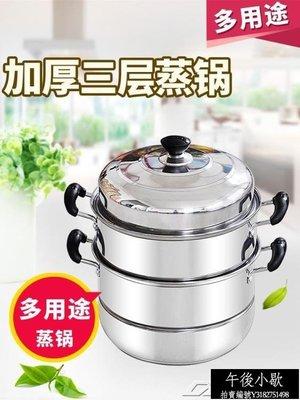 熱賣品免運 不銹鋼蒸鍋三層多1層加厚湯...
