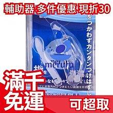 💓現貨💓日本原裝 Meruru 軟式硬式 隱形眼鏡穿戴穿脫輔助器 美甲專用衛生安全簡單上手❤JP