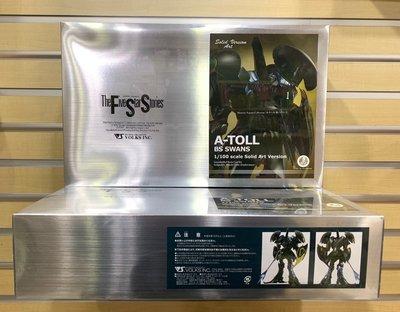 全新現貨 日版 造形村 A-TOLL 五星物語 FSS  BS SWANS 眼鏡蛇 SAV 1/100 模型
