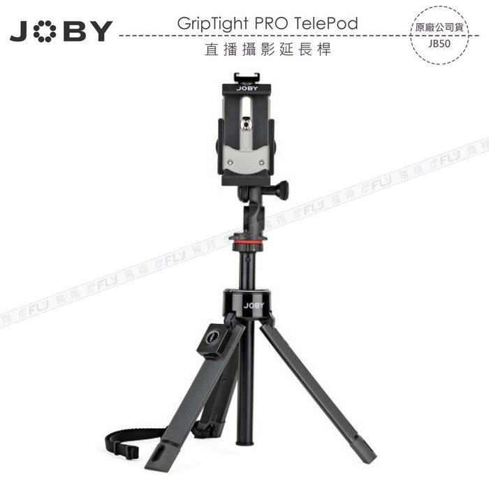 《飛翔無線3C》JOBY GripTight PRO TelePod 直播攝影延長桿 JB50 手機自拍 相機腳架