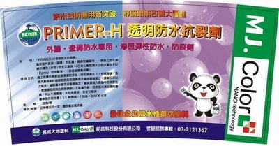 【銘座科技】PRIMER-H透明防水抗裂劑(外牆瓷磚專用3.8加侖)