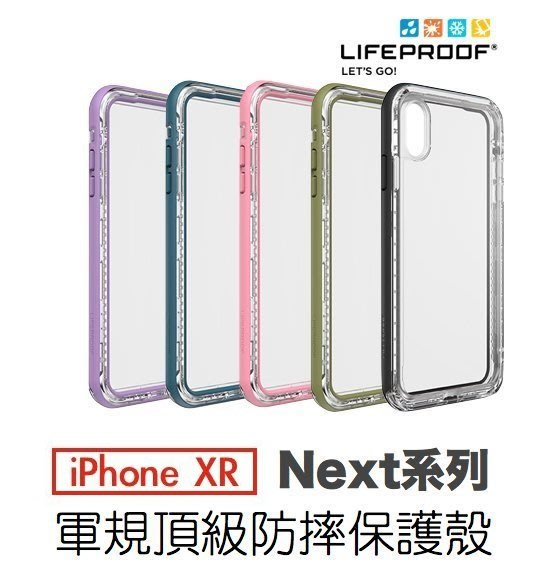 LifeProof iPhone XR 6.1吋 Next 系列 防摔 軍規標準 保護殼 台灣代理公司貨